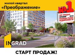 ЖК «Преображение» в Богородском от 3,5 млн руб. 3 мин от м. Б-р Рокоссовского.